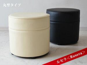ルセラRuseraスツール丸型IV/BK