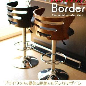 ボーダー カウンターチェアー ブラウン ブラック スツール バーチェアー シンプル コンパクト カウンター オリジナル