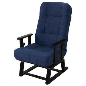 83-992藍色83-993灰色コイルバネ回転式高座椅子晶BLGYポケットコイル食卓無段階リクライニング安全設計シニア新築お祝い父の日母の日プレゼントヤマソロ【送料無料】