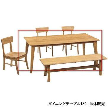 シエスタダイニングテーブル180 天然木 オーガニック 無垢 食卓 食堂テーブル 机 木製 北欧 カントリー ナチュラルモリモク 【送料無料】