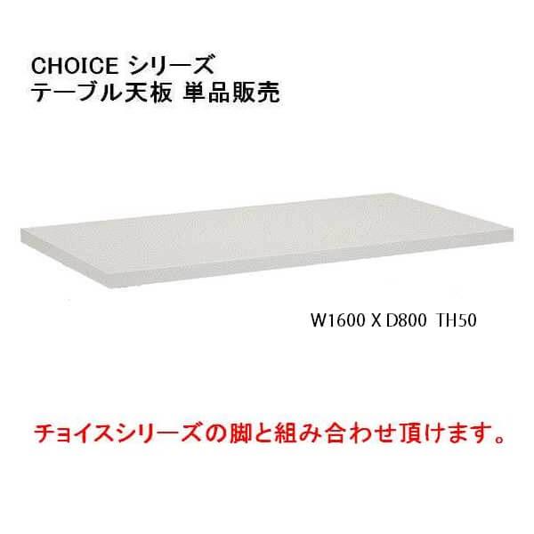 CHT-1651 UVW ダイニングテーブル天板(脚別売) チョイス 160cm幅 CHOICE 食堂 机 食卓 洋風 北欧 ミキモク 【送料無料】