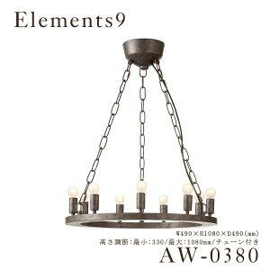 AW-0380V ART WORK STUDIO アートワークスタジオ エレメンツ9 ペンダント Elements-pendant  6〜8畳用 白熱球【送料無料】(303-140117-001)
