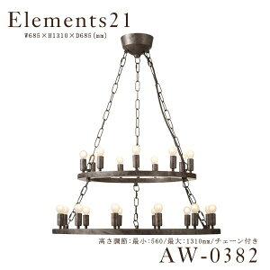 AW-0382V ART WORK STUDIO アートワークスタジオ エレメンツ21 ペンダント Elements-pendant 8畳以上用 白熱球【送料無料】(303-140117-003)