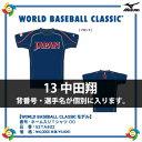 【MIZUNO】 ミズノ ネーム入りTシャツ(V) WORLD BASEBALL CLASSICモデル 52TA602 WSP 13番 中...
