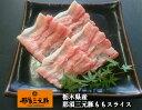 【冷蔵】栃木県産 那須三元豚もも2mmスライス500g 食品...