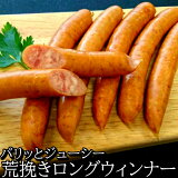 【冷凍】上級JAS 荒挽きロングウインナー500g×2パック 食品 加工肉 お試し 訳あり 卸 問屋 直送 業務用 お弁当 おつまみ