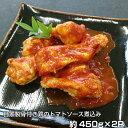 【冷凍】鶏肉 トマトソース 450g/p×2P 煮込み 骨付き 食品 肉 お試し 訳あり 卸 問屋 直送 業務用 おつまみ