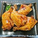 【冷凍】鶏肉 ローストチキン 4本 骨付き 食品 肉 お試し...