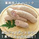 【冷凍】ジャイアントBOO2kg ウィンナー ソーセージ フランク 食品 肉 お試し 訳あり 卸 問屋 直送 業務用 パーティ オードブル 太い