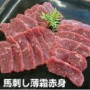 【冷凍】馬刺し 赤身 AS2パック 食品 肉 お試し 訳あり 卸 問屋 直送 業務用 送料無料