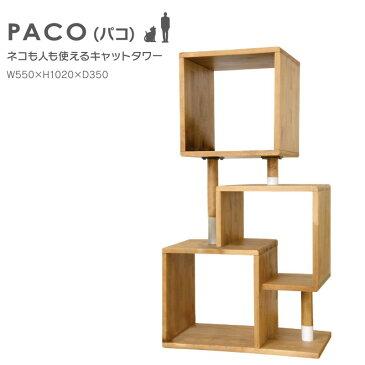 【送料無料】ペット用 パコ キャットタワー ネコも人も使えるキャットタワー 2.3段目の奥行きが狭くなっていて上りやすい バーチ材を使用しています