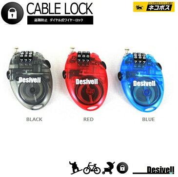 DESIVELL/CABLE LOCK/ケーブルロック★ネコポス便送料無料!ボードの鍵/ボードロック/自転車カギ/ベビーカーの鍵/盗難防止 スノボ鍵