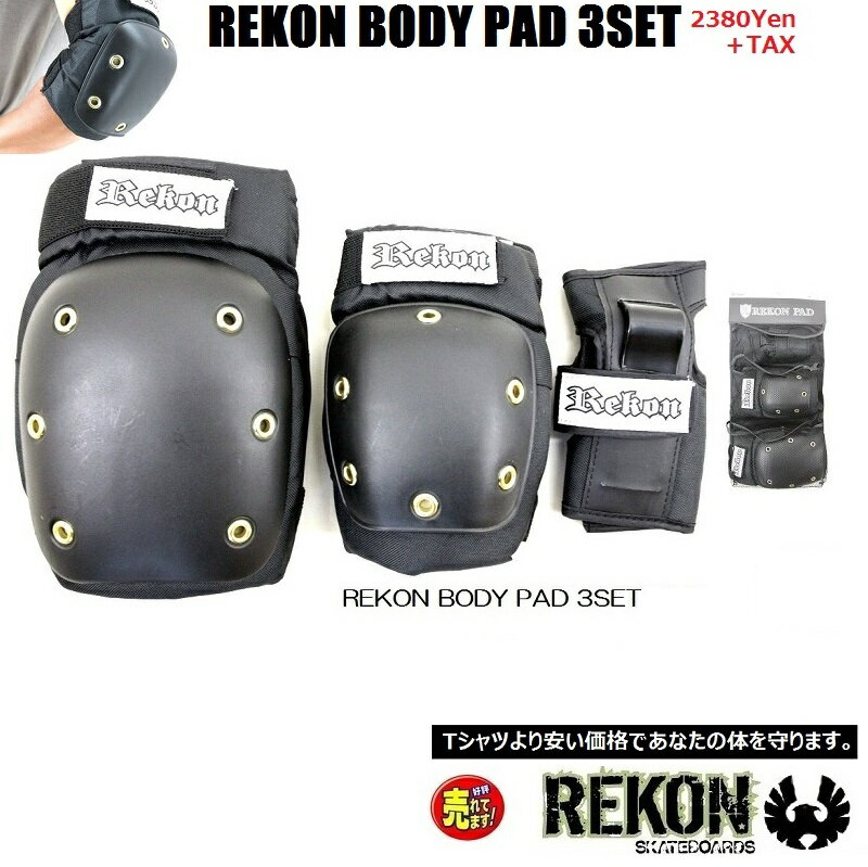 スケートボード プロテクター3点セット REKON BODY PAD 3SET リーコン  手首 肘 膝ガード スケートボード用パッド スノーボードにも!/ インライン / BMX / ストライダー /サバゲー