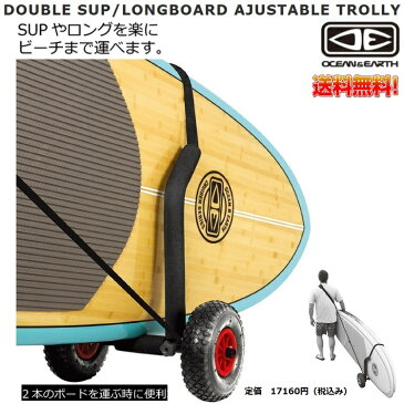 OCEAN&EARTH DOUBLE SUP/LONGBOARD AJUSTABLE TROLLY ロングボード移動用キャリア2本用 日本正規品 送料無料!!9321977705806