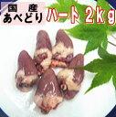 【あべどり】【冷凍品】【ハート】【ハツ】【心臓】【ココロ】【鶏肉】あべどり ハート 2kg