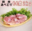 【あべどり】【鶏肉】【もも肉】【生鮮肉】国産鶏肉あべどり もも肉 2kg 1