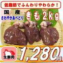 【さわやかあべどり】【鶏肉】【肝】【ビタミンE】【生鮮肉】国産鶏肉さわやかあべどり きも 2kg
