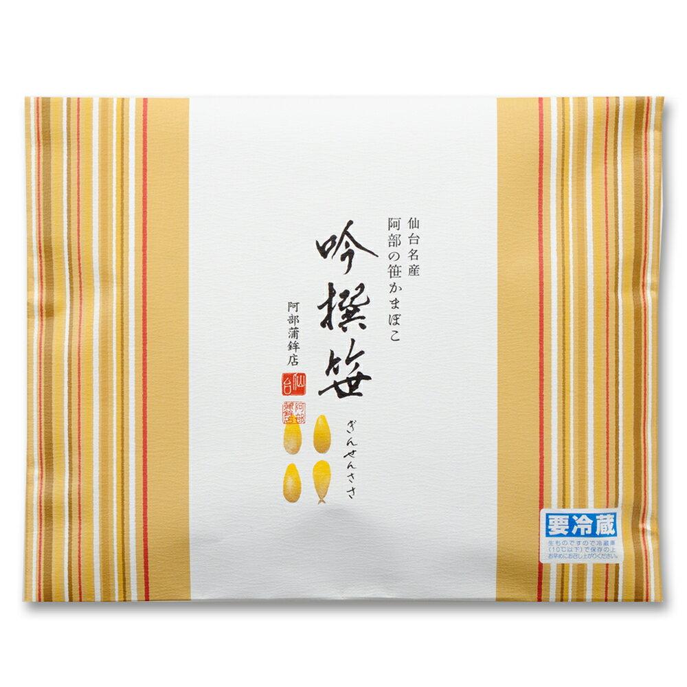 笹かま/阿部蒲鉾店 仙台空港のお土産