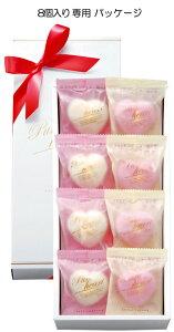 < ピュア・ハート [8個入り] > バレンタイン おすすめ プレゼント 甘くない チョコ以外 健康 ...