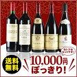 フランス赤ワイン 「ブドウ品種を楽しむ」5本セット【送料無料】【赤ワイン】