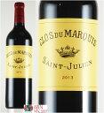 クロ・デュ・マルキ [2013]年(750ml)≪第2級CH.レオヴィル・ラスカーズの西側に位置するクロの畑から造られる独立したワイン≫