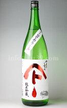 【日本酒】やまとしずく純米吟醸ひやおろし