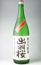 【日本酒】出羽桜出羽燦々無濾過生原酒