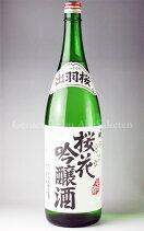 【日本酒】出羽桜山田錦桜花吟醸