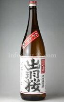 【日本酒】出羽桜山廃特別純米ひやおろし