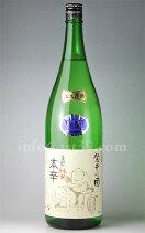 【日本酒】麓井生もと純米本辛圓生原酒