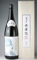 【日本酒】くどき上手無愛想山田錦22%純米大吟醸