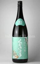 【日本酒】くどき上手白鶴錦33純米大吟醸