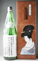 【日本酒】くどき上手命斗瓶囲大吟醸限定品