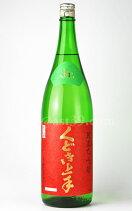 【日本酒】くどき上手Jr・Red山田錦44純米大吟醸