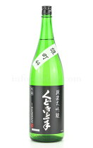 【日本酒】くどき上手雄町44純米大吟醸