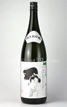 【日本酒】くどき上手純米大吟醸しぼりたて生酒