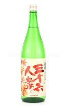 【日本酒】菊勇ひやおろし純米大吟醸三十六人衆