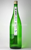 【日本酒】角右衛門直汲み純米しぼりたて生酒