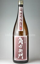 【日本酒】角右衛門ひやおろし特別純米