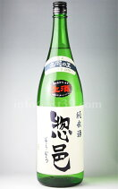 【日本酒】惣邑出羽の里純米生酒