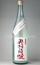 【日本酒】奥羽自慢初しぼり純米大吟醸50おりがらみ生原酒