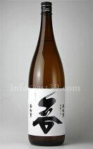 【日本酒】吾有事初絞り生純米吟醸