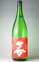 【日本酒】吾有事純米無濾過生原酒