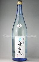 【日本酒】裏雅山流極華無濾過大吟醸