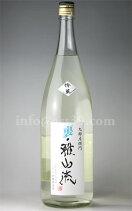 【日本酒】裏雅山流怜華無濾過本醸造生酒