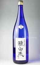 【日本酒】雅山流彩月しぼりたて純吟無濾過生原酒
