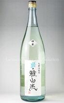 【日本酒】裏雅山流祥華低温仕込み無濾過生酒