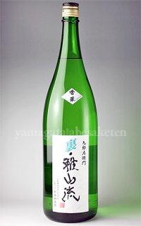 【日本酒】裏雅山流香華吟醸仕込無濾過1.8L