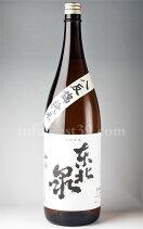【日本酒】東北泉八反錦純米ひやおろし