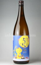 【日本酒】楯野川たてにゃん純米大吟醸vol.2